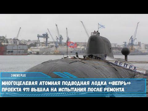Многоцелевая атомная подводная лодка «Вепрь» проекта 971 после ремонта вышла на испытания