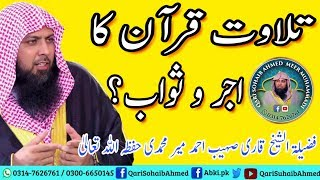 Quraan majeed recitation   rewards     qari sohaib ahmed meer muhammadi