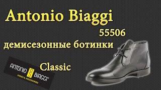 Antonio Biaggi 55506 - Демисезонные мужские ботинки классика | Обзор