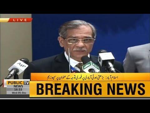CJP Mian Saqib Nisar speech at symposium regarding population control | 05th December 2018