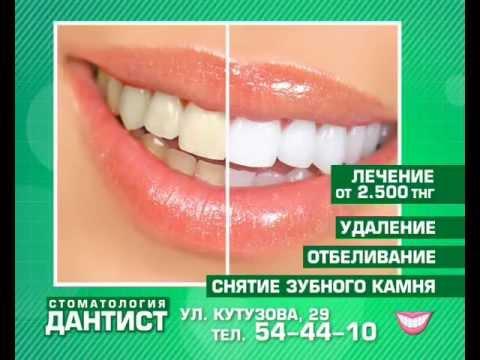 Стоматология «Дантист» г.Павлодар - YouTube