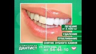 Стоматология «Дантист» г.Павлодар