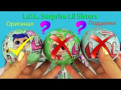 видео: ЛОЛ Сюрпризы Сестрички ОРИГИНАЛ и китайские ПОДДЕЛКИ Три шарика с куклами fake lol dolls surprise