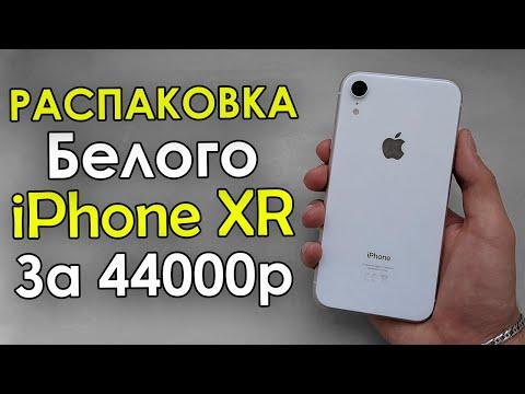 РАСПАКОВКА Белого IPhone XR за 44000 рублей в 2019 году!