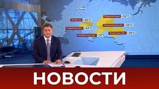 Выпуск новостей в 10:00 от 15.05.2021