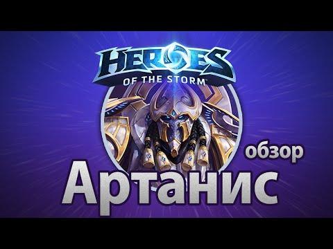 видео: heroes of the storm — Артанис (обзор)