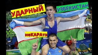 Ударный Узбекистан. Узбеки в профессиональном боксе.