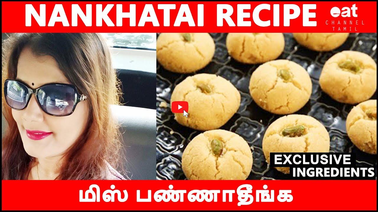 I am back with another recipe nankhatai | #nankhatai recipe | #Gunvanthi Khanted | #eat channel