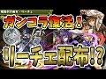 【パズドラ】ガンコラ復活!超覚醒にガンコラGFに新リーチェ!?