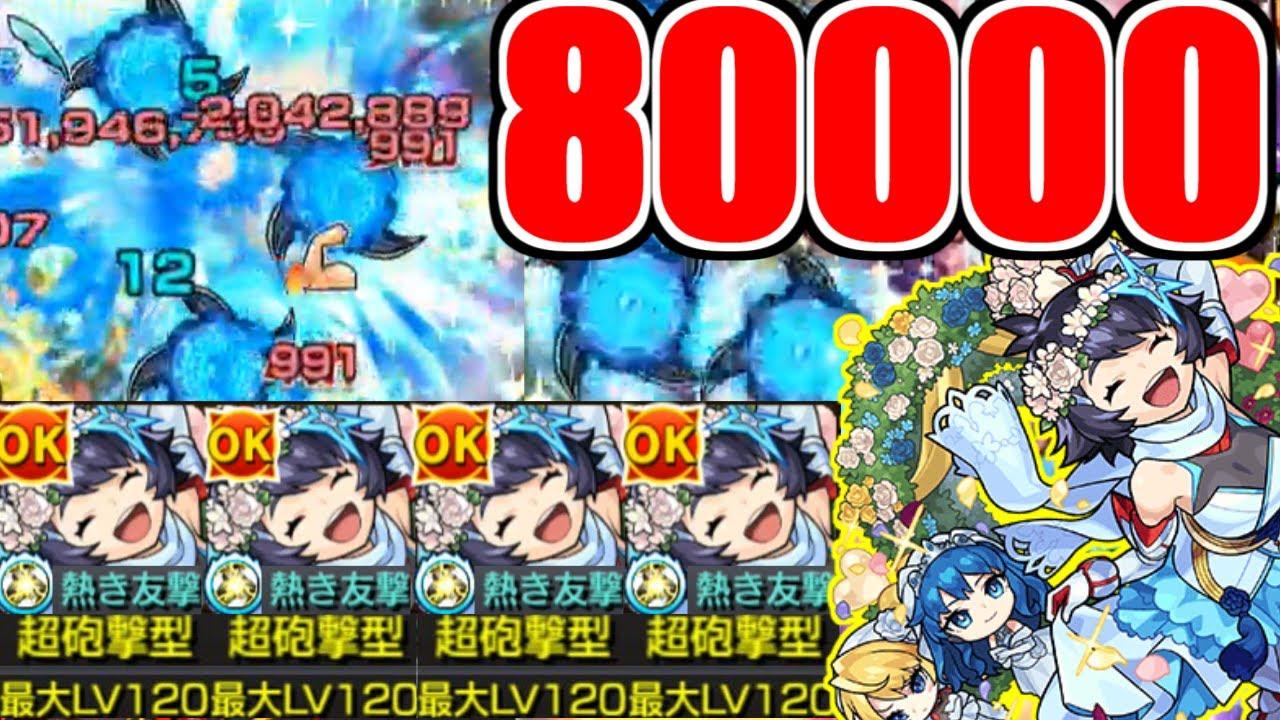 【コカゲα】この破壊力…「8万円分」遊びつくすからよぉ!!絶対活躍してもらう【モンスト】