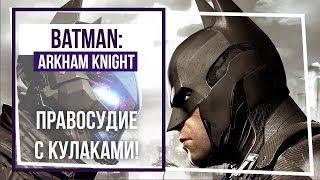 Batman: Arkham Knight. ЛОР и оставшиеся дополнения. Часть 1. Стрим 13.