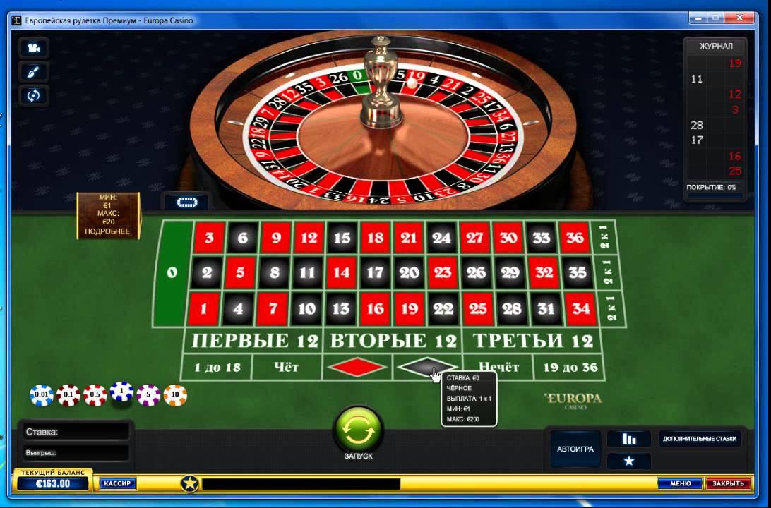 официальный сайт стратегия игры в казино рулетка