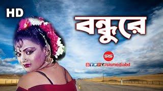 Bondhu Re   Notun   Bangla Movie Song   Goriber Bondhu   SIS Media