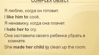 Видеоуроки Английского Урок №25 Сложное дополнение. Complex object.