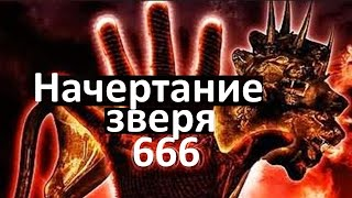 Печать антихриста. 2019 год.