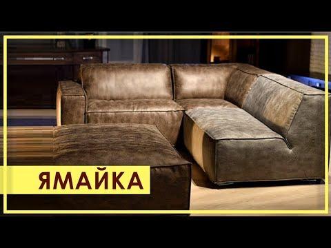 УГЛОВОЙ ДИВАН «ЯМАЙКА». Обзор дивана Ямайка от Пинскдрев в Москве