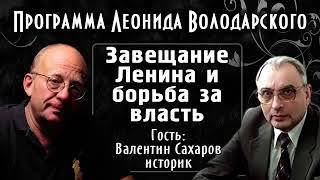Смерть Ленина. Борьба за власть - В.А. Сахаров