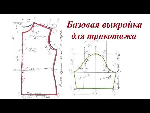 Как сделать выкройку для трикотажа