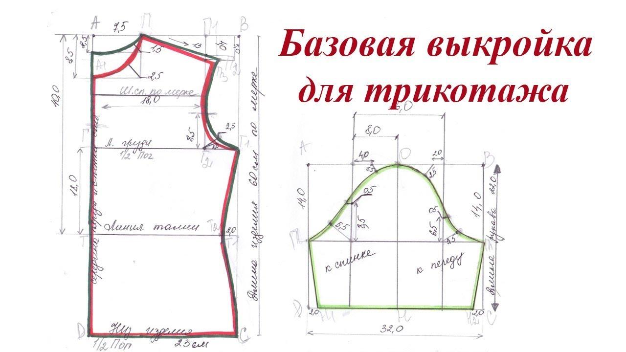 96c7797a4ba Базовая выкройка плечевого изделия для трикотажа. Способ №2 - YouTube