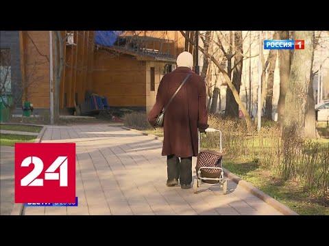 60 тысяч нарушителей: для москвичей старше 65 лет действовует домашний режим - Россия 24