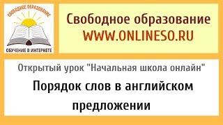 Обучение детей онлайн школьным предметам Английский язык:
