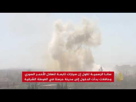 اتفاق لإخلاء مدينة حرستا من مقاتلي المعارضة  - نشر قبل 1 ساعة