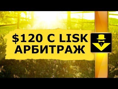 $120 ЗА ПОЛЧАСА НА ПАДЕНИИ КРИПТОВАЛЮТЫ LISK АРБИТРАЖ
