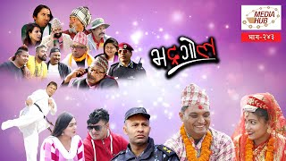 Bhadragol || Episode-243 || Feb-14-2020 || Comedy Video || By Media Hub Official Channel