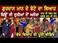 Gurdas Maan ਦੇ Son ਦੀ Marriage ਕਿਉਂ ਸੀ ਦੁਨੀਆਂ ਤੋਂ ਅਨੋਖੀ| Gurikk Maan Simran Kaur Mundi Wedding Video