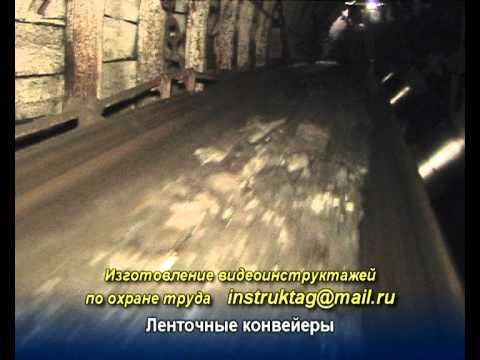 Охрана труда ленточные конвейера рассчитать скорость транспортера