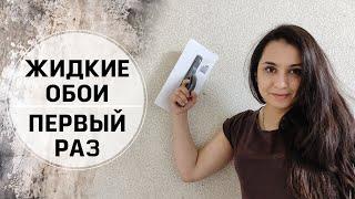 Фото Первый Раз Клею Жидкие Обои. Нюансы и Советы!