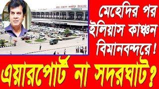 স্ক্যানিং মেশিনে ধরা পড়ল না ইলিয়াস কাঞ্চন ইয়ারপোর্ট না সদরঘাট Bangladesh International Airport Dhaka