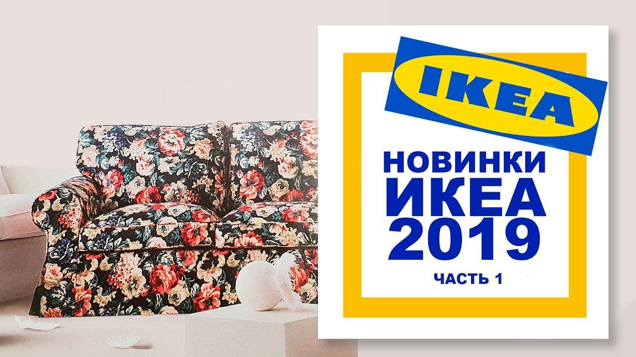 икеа новинки 2019 Ikea обзор продуктов Youtube