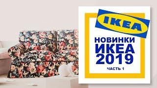 ИКЕА новинки 2019 //// IKEA обзор продуктов