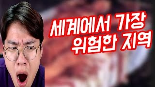 보겸 탑텐] 세계에서 가장 위험한 지역 Top10