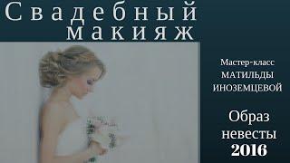 Стойкий свадебный макияж.   Какую косметику использовать?  Матильда Иноземцева