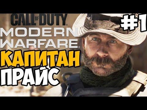 Капитан Прайс Вернулся ► Call Of Duty: Modern Warfare 2019 Прохождение #1