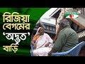 রিজিয়া বেগমের 'অদ্ভুত' বাড়ি | Shykh Seraj | Channel i |