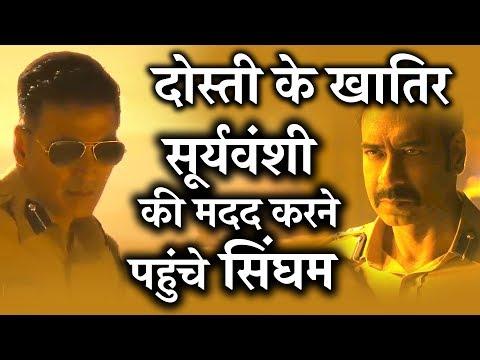 Rohit Shetty ने दिया सबसे बड़ा तोहफा Singham Cameo In Sooryavanshi | Ajay Devgn Akshay Kumar एक साथ thumbnail