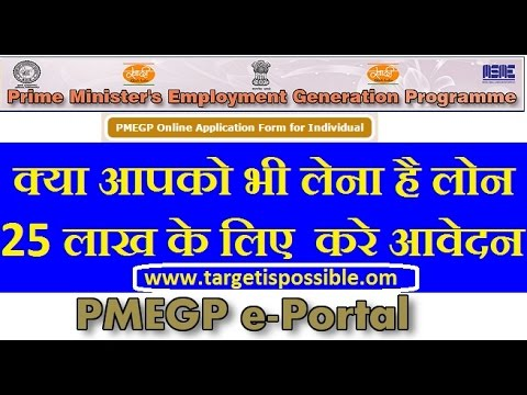 PMEGP How to Apply - KVIC-hindi=tip