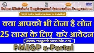 PMEGP How to Apply - KVIC-hindi=tip