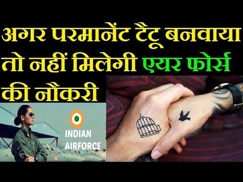 स्थाई टैटू है बाधा Indian Air Force की नौकरी में-Tattoo is not allow in Air Force | Defence News