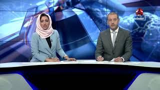 اخر الاخبار | 18 -03 -2018 | تقديم هشام جابر  و اماني علوان | يمن شباب