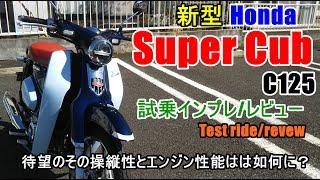 【速報~新型 ホンダ スーパーカブ C125 試乗インプレ/レビュー】Honda/ホンダ モンキーMonkey125/カブ110との違いは。Super Cub C125 Test ride thumbnail