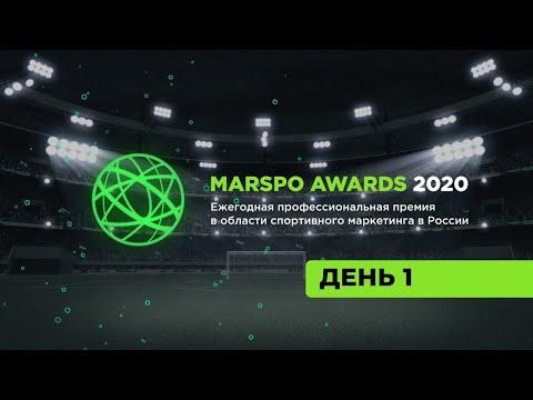 🏆 MARSPO AWARDS 2020: онлайн-защита проектов | День #1