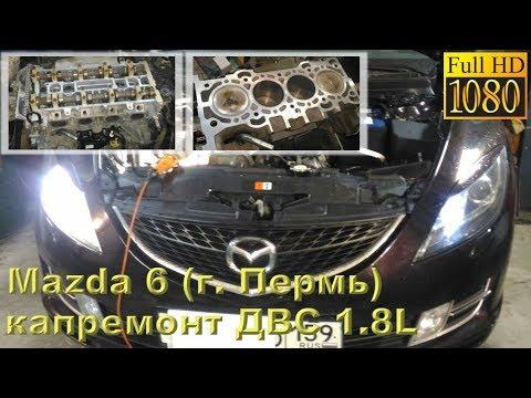 Mazda 6 (г. Пермь) - капитальный ремонт ДВС 1.8L (масложор, прогар клапана)