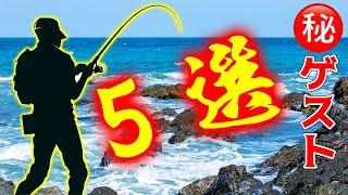 釣りよか名物ゲストが釣り上げた魚&ハプニング集!