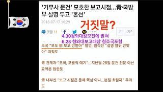 LA 시사논평 TV / 조현천 전기무사령관, 본인이 계엄문건만들었다. 기무사선동하지마라