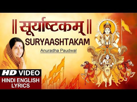 सूर्य अष्टक Suryashtakam, Suryaashtakam I Hindi English Lyrics I ANURADHA PAUDWAL I Surya Upasana