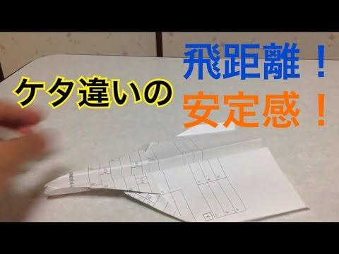 バラ 折り紙 世界一飛ぶ紙飛行機の折り方 : youtube.com
